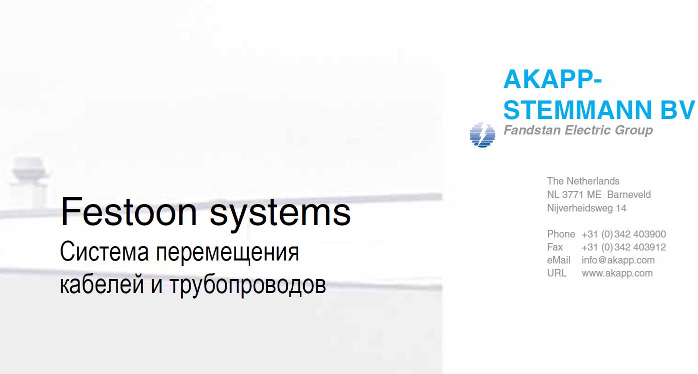 Кабельный токоподвод Akapp-Stemmann