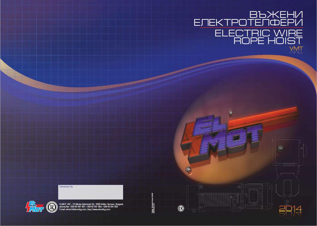 Электротельферы Elmot серии VMT