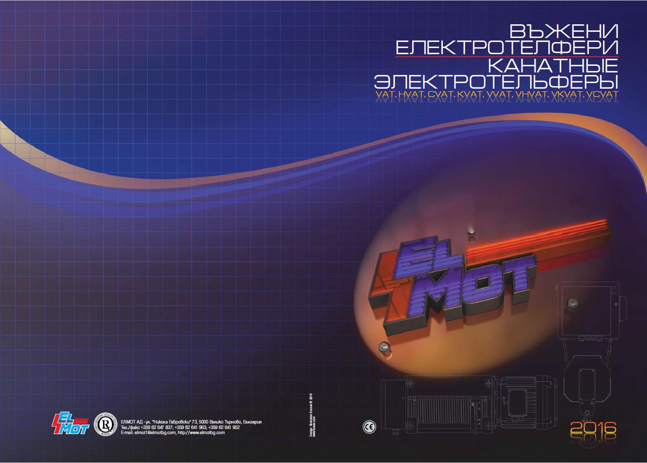 Электротельферы Elmot